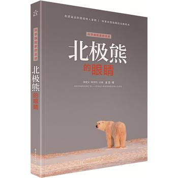 """[封面有磨痕-YSY]-科学探险家的足迹:北极熊的眼睛  金雷 电子工业出版社 书名上标有""""封面有磨痕""""的书籍,为库存书籍,由于存放时间较长,外观会有显旧、书脚磕坏、书脊发黄、封面有磨痕等情况,但内页都是全新,不影响正常使用;如您对商品品相要求较高,请慎拍!不作为退换货理由。"""