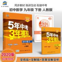 2019版五年中考三年模拟九年级下册数学人教版RJ 5年中考3年模拟 ISBN号:9787504142474