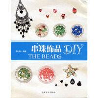 串珠饰品DIY 夏叶玲著 9787807402985 上海文化出版社