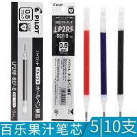 日本pilot百乐果汁笔芯juice替换芯LP2RF-8EF中性笔笔芯0.5/0.38