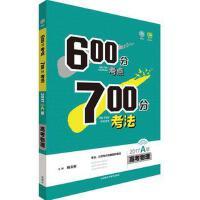 【二手旧书8成新】理想树-600分考点700分考法(2017A版 高考物理) 杨文彬 外