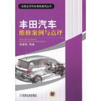 专家点评汽车维修案例丛书:丰田汽车维修案例与点评 焦建刚, 9787111361466 机械工业出版社【直发】 达额立减
