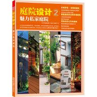 庭院设计2―魅力私家庭院(有品位的庭院设计,成就高品质的绿色生活)