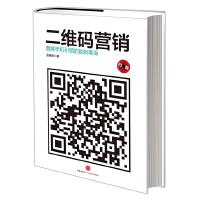 二维码营销(国内首部二维码营销图书)