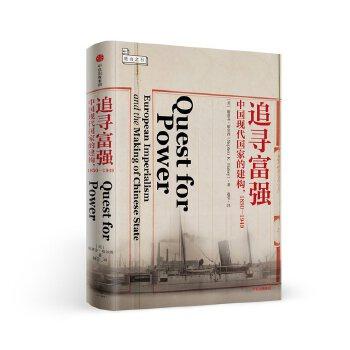 新思文库·追寻富强:中国现代国家的建构,1850—1949