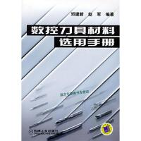 数控刀具材料选用手册赵军邓建新【稀缺旧书】【正版】