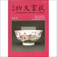【B1141】故�m文物月刊157:1996年4月第14卷第1期