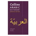 【中商原版】柯林斯阿拉伯语词典 英文原版 Collins Arabic Essential Dictionary: B