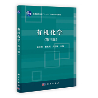 【正版直发】有机化学(第三版) 谷文祥,董先明,尹立辉 9787030356659 科学出版社有限责任公司