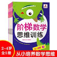 【正版直发】袋鼠妈妈童书 阶梯数学思维训练2-4岁 学前读物 潜能开发(套装5册) 斯塔熊文化 97875310956
