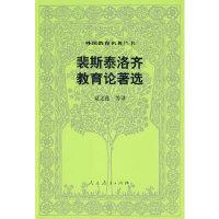 【全新直�l】外��教育名著��� 裴斯泰洛�R教育�著�x (瑞士)裴斯泰洛�R,夏之� 9787107108013 人民教育出版