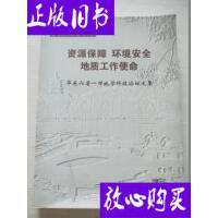 [二手旧书9成新]资源保障 环境安全 地质工作使命――华东六省一?