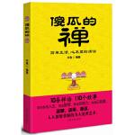 【包邮】 傻瓜的禅:简单生活,心不累的活法 木鱼 9787547217641 吉林文史出版社