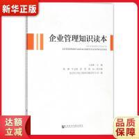 企业管理知识读本 北京牡丹电子集团有限责任公司 9787520127714 社会科学文献出版社