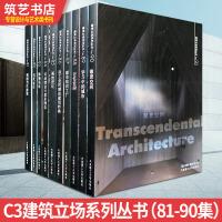 C3建筑立场系列丛书81-90期 汉英对照 世界建筑名家 大师作品 深度解析 建筑设计书籍