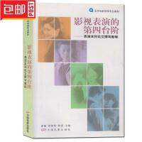 正版 影视表演的第四台阶:表演本科论文撰写教程 中国电影出版社