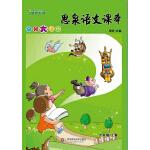 思泉语文课本――点亮大语文  六年级上册