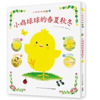 心喜阅绘本馆:小鸡球球的春夏秋冬(平)