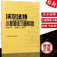 正版(作品45)沃尔法特小提琴练习曲60首教材书籍 小提琴练习曲谱教程书 人民音乐出版社