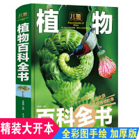 植物百科全书 超大精装大全 彩图版小学版6-12岁儿童世界园林植物世界与花卉成人一部自然博物馆的十万个为什么畅销科普书
