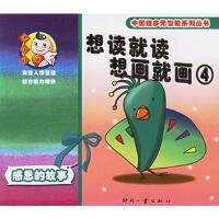 【正版二手9成新】想读就读 想画就画4-感恩的故事(注音版)――中国娃多元智能系列丛书 多元卡通制作中心