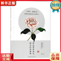 可可 香奈儿:命运要你成长,就会给你磨难 朵雅 中国华侨出版社