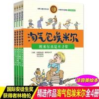 淘气包埃米尔系列全套共4册 儿童文学大师林格伦作品精选注音美绘版