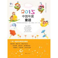2015中��年度童�
