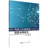科研合作网络的链路预测研究