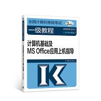全国计算机等级考试一级教程--计算机基础及MS Office应用上机指导(201