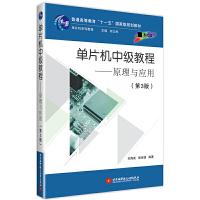 单片机中级教程――原理与应用(第3版)