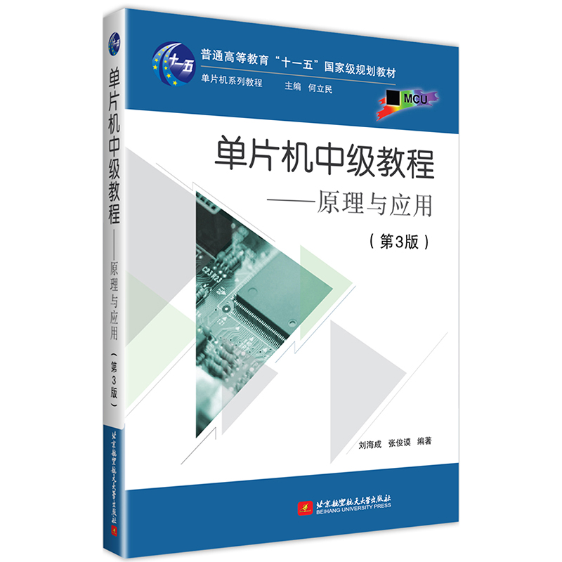 单片机中级教程——原理与应用(第3版)