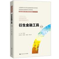 衍生金融工具(第二版)(全国金融硕士核心课程系列教材;全国金融专业学位研究生教育指导委员会组织编写)