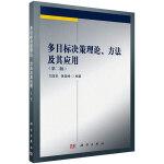 多目标决策理论、方法及其应用(第二版)