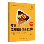 曲一线 高一 英语完形填空与阅读理解 新高考 完形填空与阅读理解系列图书五三2022版