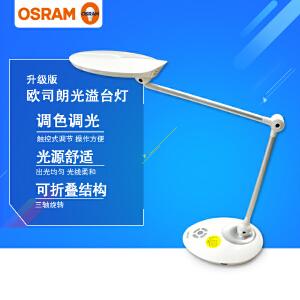 欧司朗光溢LED台灯 升级版办公室工作写作学习阅读调光调色台灯