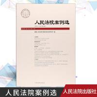 人民法院案例选(2017年第11辑总第117辑)