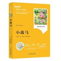 小战马(新课标 新阅读) (加)西顿译者:朱春丽 9787502058951 煤炭工业出版社