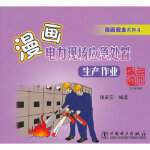 【正版直发】漫画安全系列书 漫画电力现场应急处置(生产作业) 钱家庆著 9787512362543 中国电力出版社