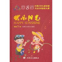 快乐阳光:第8届中国少年儿童歌曲卡拉OK电视大赛歌曲72首(附光盘4张) 大赛艺术委员会选 9787103034408