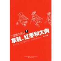 【新书店正品包邮】 三国事件簿之1:草鞋、红枣和大肉 那少 9787547001295 万卷出版公司
