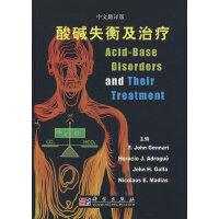酸碱失衡及治疗(中文翻译版)