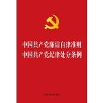 中��共�a�h廉��自律��t  中��共�a�h�o律�分�l例(2015新版)�F���400-106-6666�D6