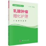 乳腺肿瘤细化护理
