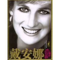 戴安娜画传 9787504345486 中国广播影视出版社