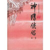 神雕侠侣(全四册)――金庸作品集口袋本