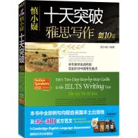 慎小嶷:十天突破雅思写作 剑10版(附赠便携式学习手册+纯正英音朗读音频卡)