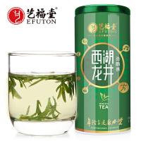 艺福堂茶叶 绿茶 明前特级贡韵西湖龙井 2018新茶开库茶春茶150g
