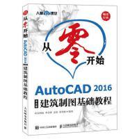 从零开始 AutoCAD 2016中文版建筑制图基础教程