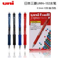 三菱笔三菱中性笔UMN-152按制双珠嗜喱笔 三菱UMN-152(12支一盒)学生中性笔大容量考试笔水笔 课堂笔记笔